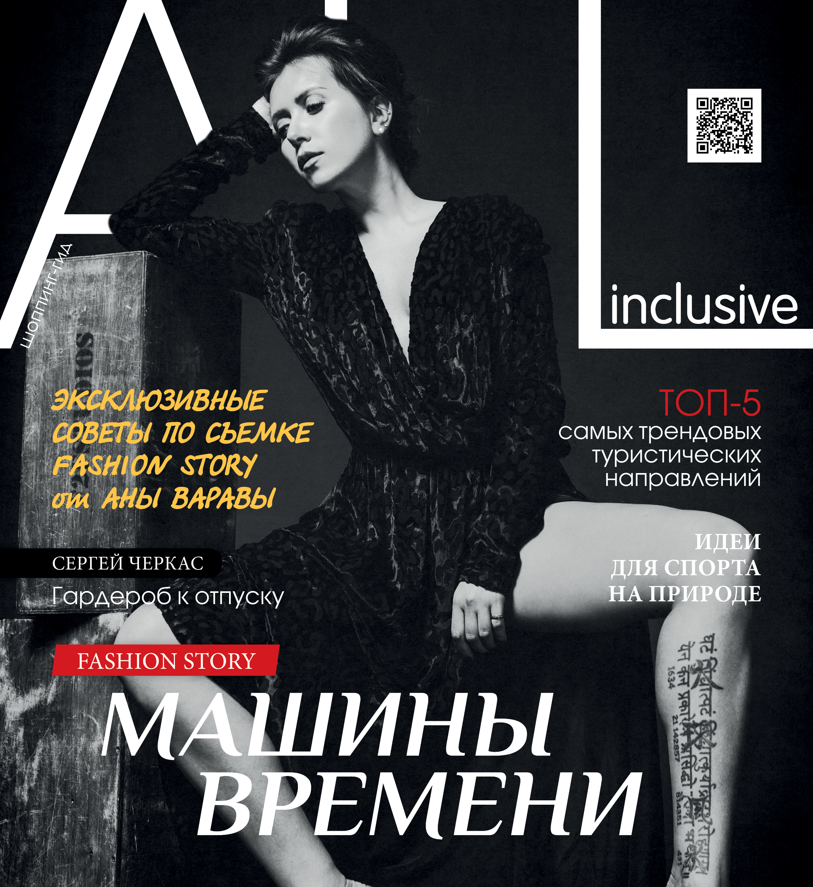 All Inclusive 22 2016 220x240 q 1 - Партнёр Dnepr Fashion Weekend: Audio School by Max Pollyul