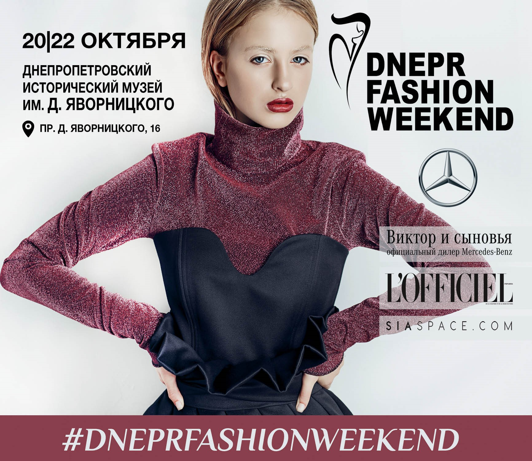All 39 1 - Партнёр Dnepr Fashion Weekend: Naydenko Fashion School
