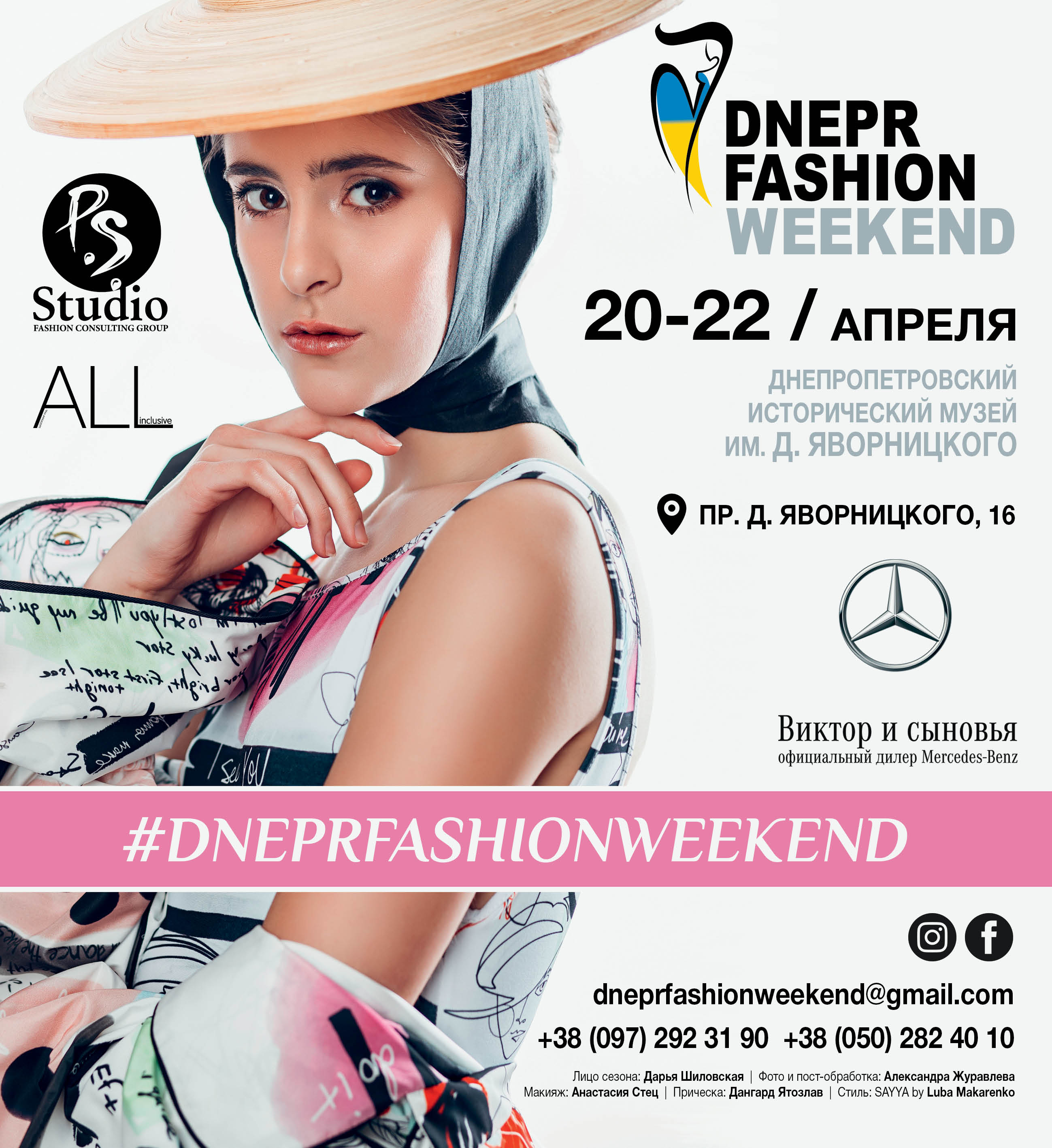 Dnepr Fashion Weekend 20 22 апреля 2 - Новый сезон Dnepr Fashion Weekend