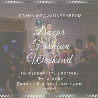 Аккредитация на Dnepr Fashion Weekend