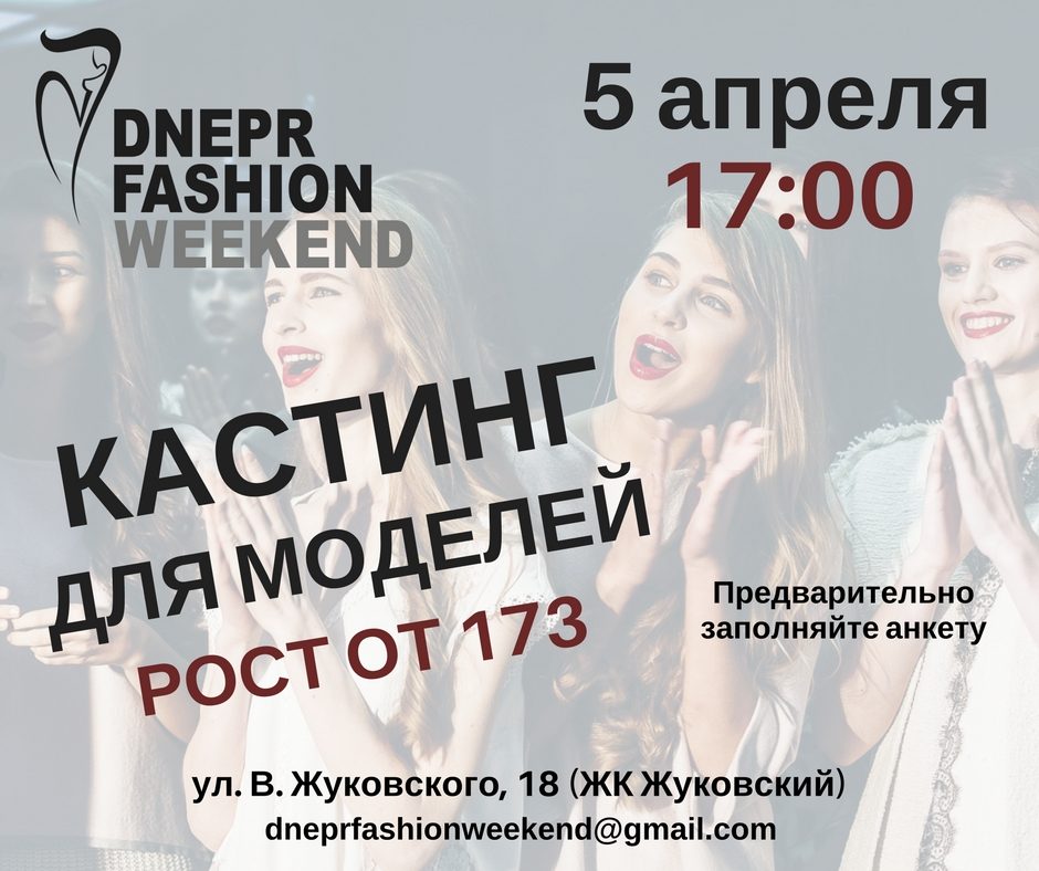 5 апреля - Партнёр Dnepr Fashion Weekend: Naydenko Fashion School