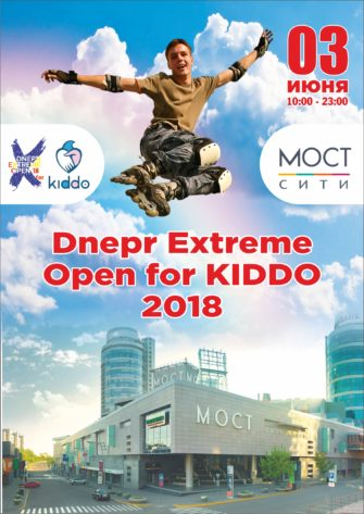 «All inclusive» — официальный медиапартнер DNEPR Extreme OPEN 2018 for Kiddo