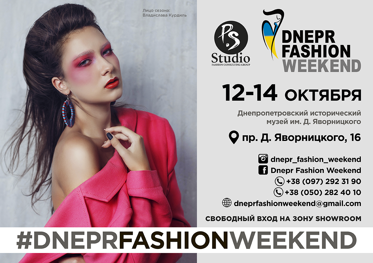 12 14 октября 2018 Днепр - Партнер Dnepr Fashion Weekend: Мотор-банк
