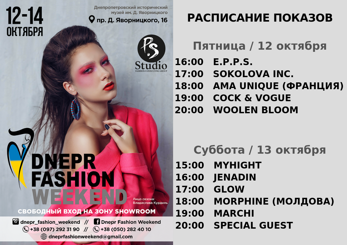 unnamed - Программа Dnepr Fashion Weekend 12-14 октября