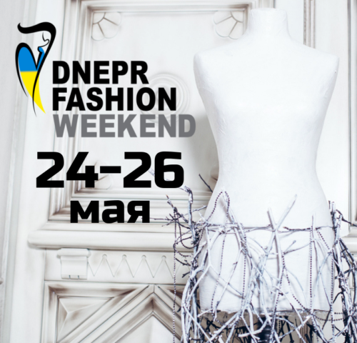 Dnepr Fashion Weekend 12-14 October 2018