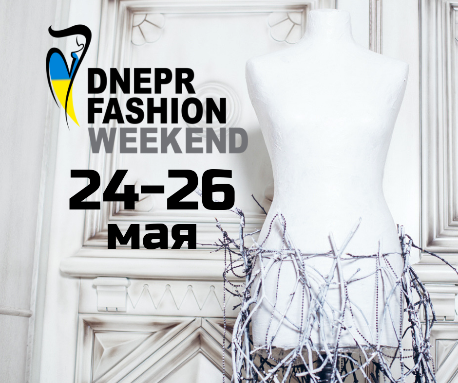 апреля 1 1 - DNEPR FASHION WEEKEND. РЕГИСТРАЦИЯ